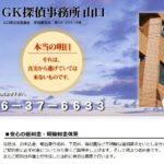 GK探偵事務所山口のクチコミ評判を徹底レポ!