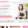 女性探偵事務所-広島のクチコミ評判を徹底レポ!