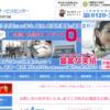 熊本調査サービスセンターのクチコミ評判を徹底レポ!