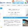西日本リサーチのクチコミ評判を徹底レポ!