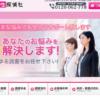 沖縄女性探偵社のクチコミ評判を徹底レポ!