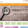 札幌総合リサーチのクチコミ評判を徹底レポ!