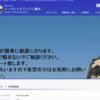 シークレットジャパン熊本のクチコミ評判を徹底レポ!