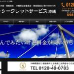 シークレットサービス沖縄のクチコミ評判を徹底レポ!