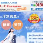 大阪ココサービスのクチコミ評判を徹底レポ!