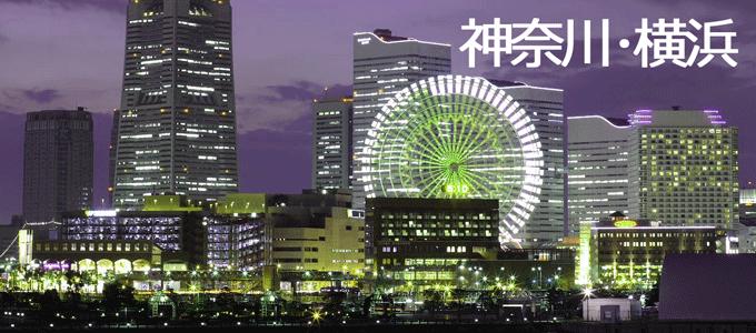 神奈川・横浜の浮気調査おススメ探偵