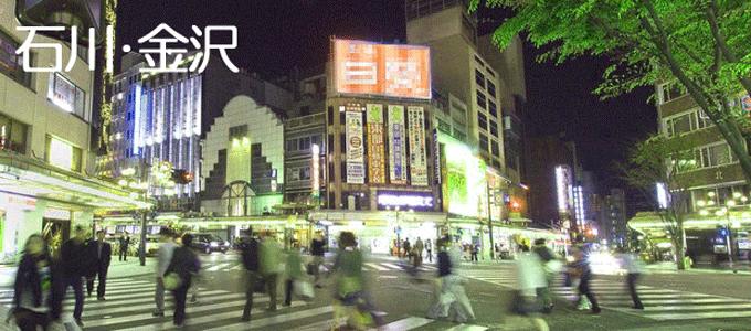 石川・金沢の浮気調査おススメ探偵